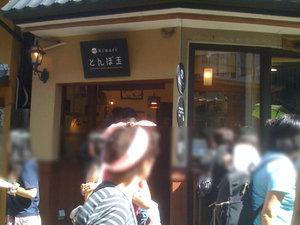 きなりがらす有馬温泉店ショップ.jpg