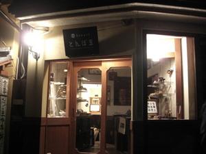 きなりがらす有馬温泉店.JPG