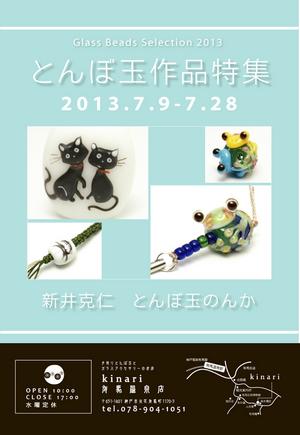 新井・のんかポスター.jpg